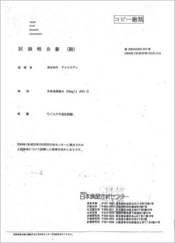 ノロウイルス(代替ネコカリシウイルス)の試験結果報告書