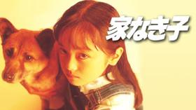 「家なき子」の無料視聴と見逃した方へ再放送情報   YouTubeドラマ動畫バンク