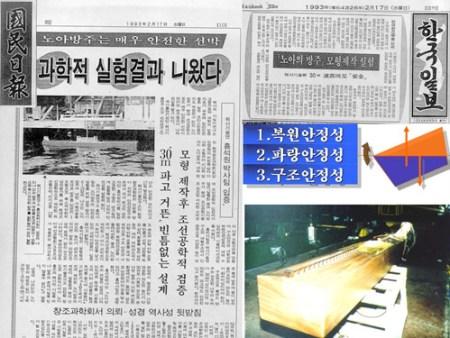 노아의 방주 안정성 실험- 신문 기사 스크랩