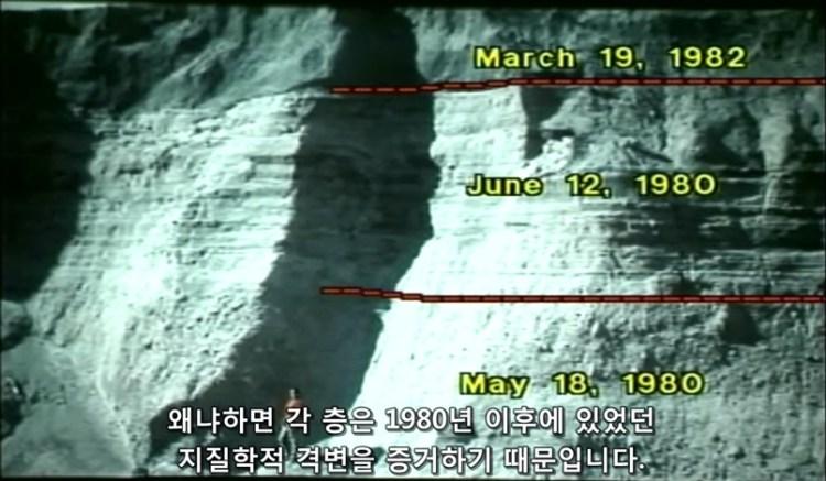 세인트 헬렌스 산 3일간 쌓인 지층 - 젊은 지구의 지질학적 증거