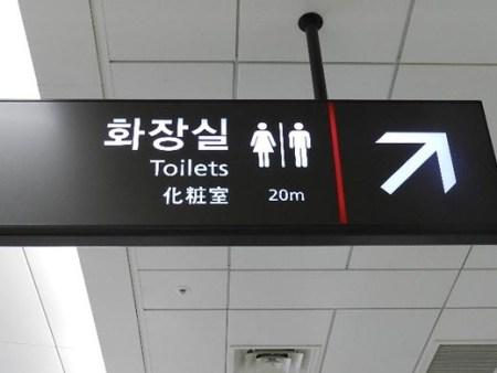 화장실 표지판 - 표적
