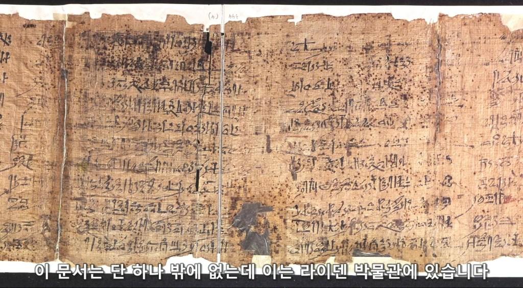이푸워의 파피루스 - 이집트인이 쓴 출애굽기
