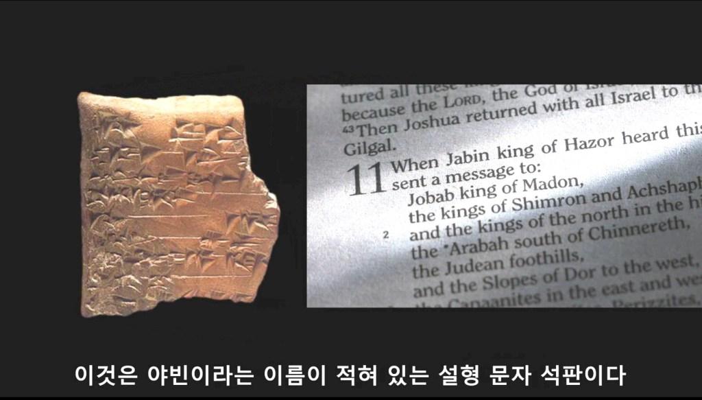 야빈 돌판 - 여호수아서의 증거