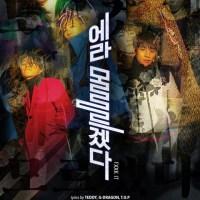 BIGBANG - FXXK IT (에라 모르겠다) Lirik Terjemahan