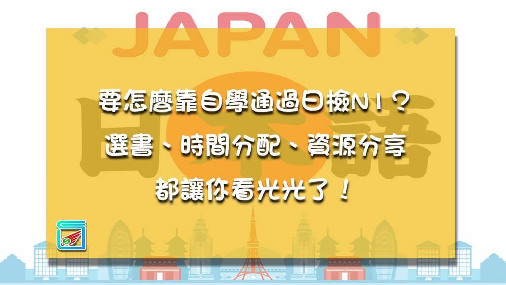 自學日文N1