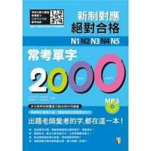 日檢N4單字-新制對應 絕對合格!N1,N2,N3,N4,N5常考單字2000