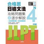 合格班日檢文法N4:攻略問題集&逐步解說
