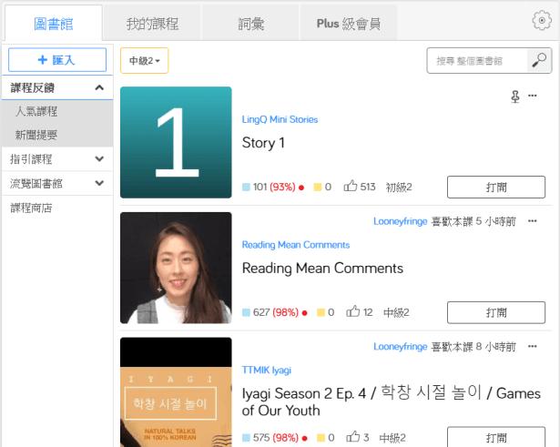 LingQ圖書館頁面