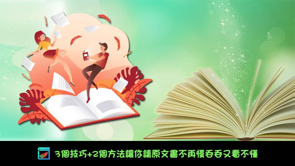 讀原文的技巧