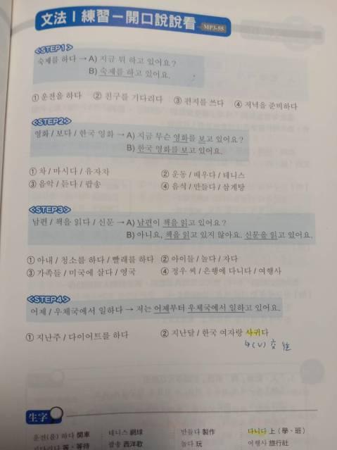 大家的韓國語聽力