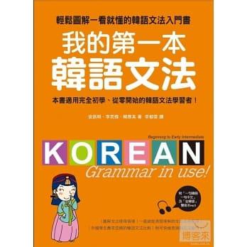 我的第一本韓文文法-初級