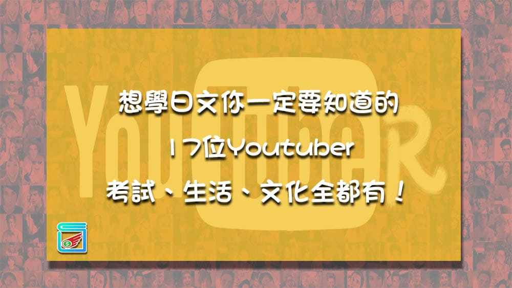 日文Youtuber推薦