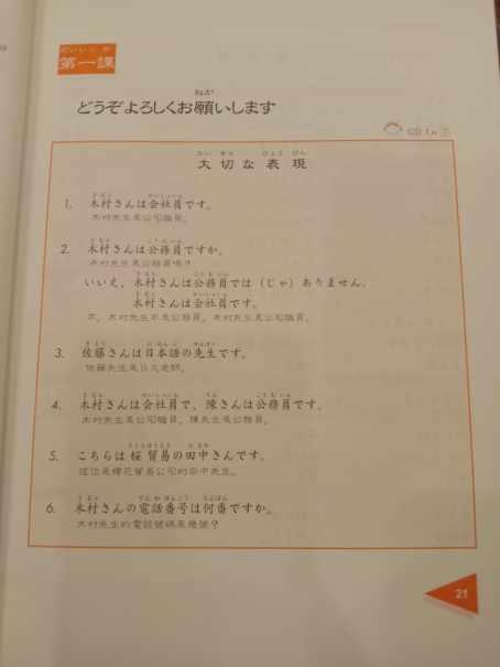 日本語GOGOGO_每課總覽