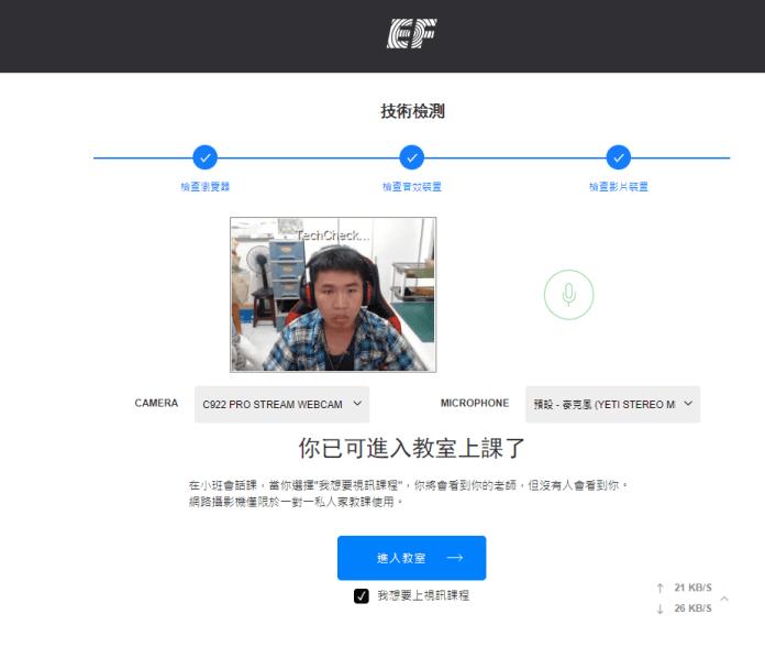 EF English Live 會話-測試設備