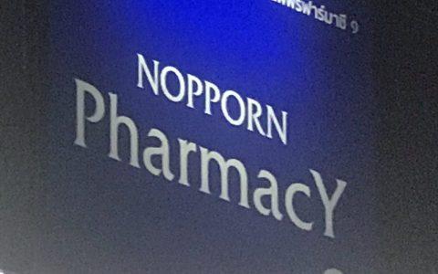 Farmacia vista por el finolier 61M3N0 en Tailandia