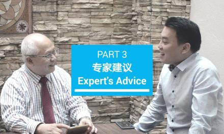 Expert's Advice : Steve Tan : Part 3