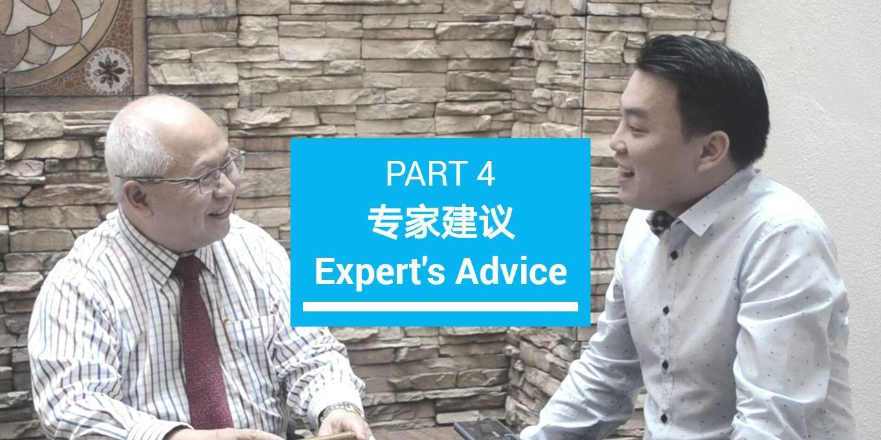 Expert's Advice : Steve Tan : Part 4