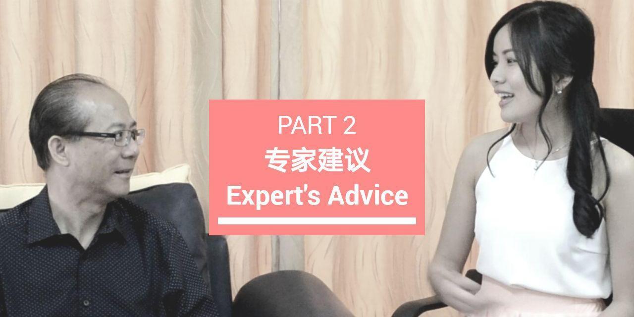 专家的建议:Danny Ban (第2部)