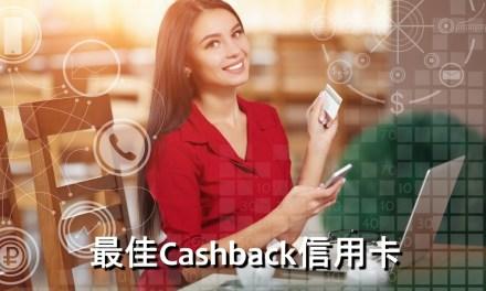 最佳Cashback信用卡