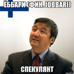 russkije-finskije-slova3