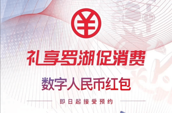Shenzhen to distribute 10 million gift money in form of digital RMB