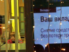 Россиян больше интересуют кредиты, чем депозиты