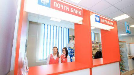 Банковские реквизиты Почта Банка для денежных переводов: БИК, ИНН, КПП, корсчёт и SWIFT