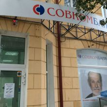 Банковские реквизиты Совкомбанка для денежных переводов: БИК, ИНН, КПП, корсчёт и SWIFT