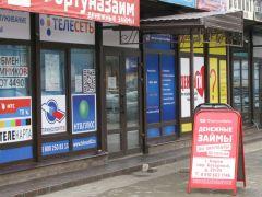 Как купить франшизу и открыть свой бизнес по выдаче микрозаймов