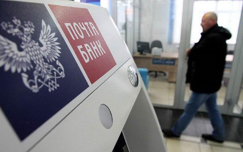 Чистая прибыль Почта Банка в 2018 году выросла почти в пять раз