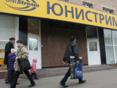 Почта Банк подключился к системе денежных переводов Юнистрим