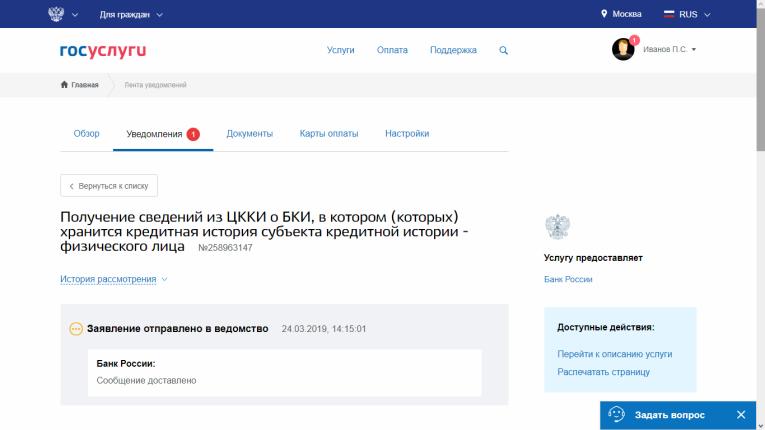 Получение сведений из ЦККИ о БКИ