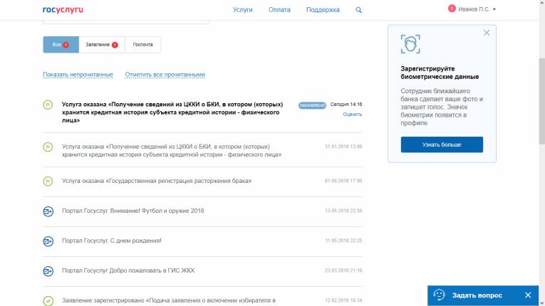 Услуга оказана «Получение сведений из ЦККИ о БКИ»