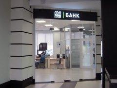 Выгодные кредиты для пенсионеров от банка ДОМ.РФ