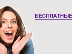 Что такое бесплатный заём и как его получить россиянину