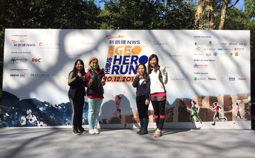 Sports event – NWS GEO Hero Run