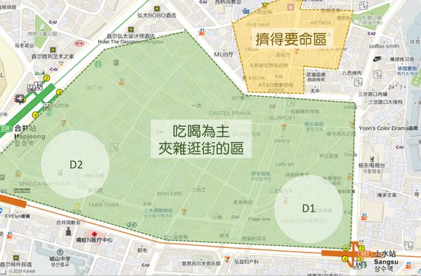 弘大逛街D.png