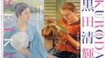 特別展「生誕150年 黒田清輝─日本近代絵画の巨匠」
