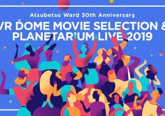 NoMaps VR Dome Movie Selection2019