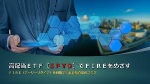 高配当ETF【SPYD】でFIREをめざす