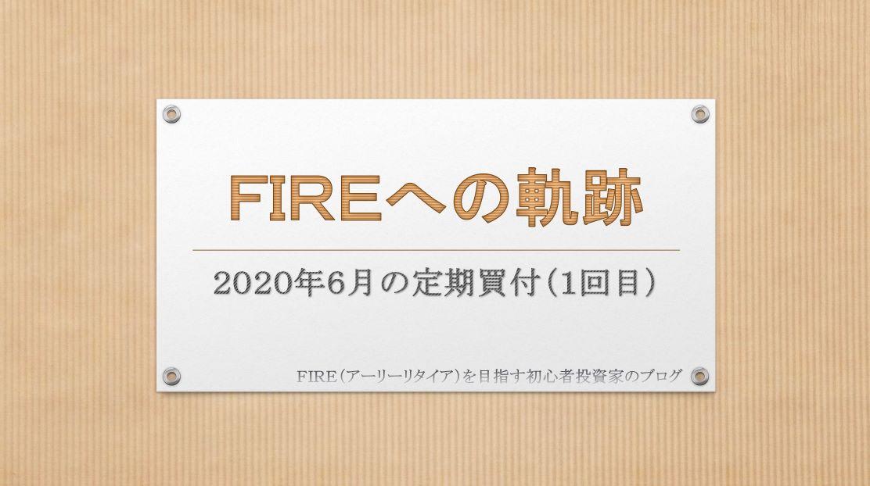 【FIREへの軌跡】6月の定期買付(1回目)