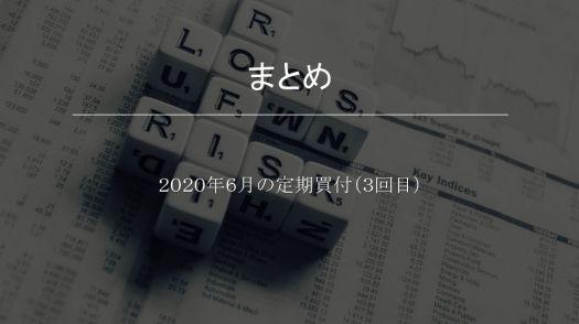 まとめ.【FIREへの軌跡】6月の定期買付(3回目)