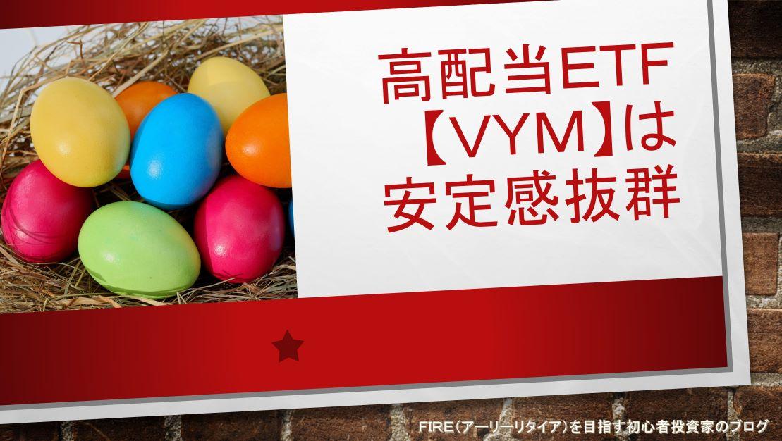 高配当ETF【VYM】は安定感抜群