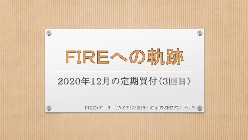 【FIREへの軌跡】2020年12月の定期買付(3回目)アイキャッチ