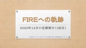 【FIREへの軌跡】2020年12月の定期買付(1回目)(アイキャッチ)
