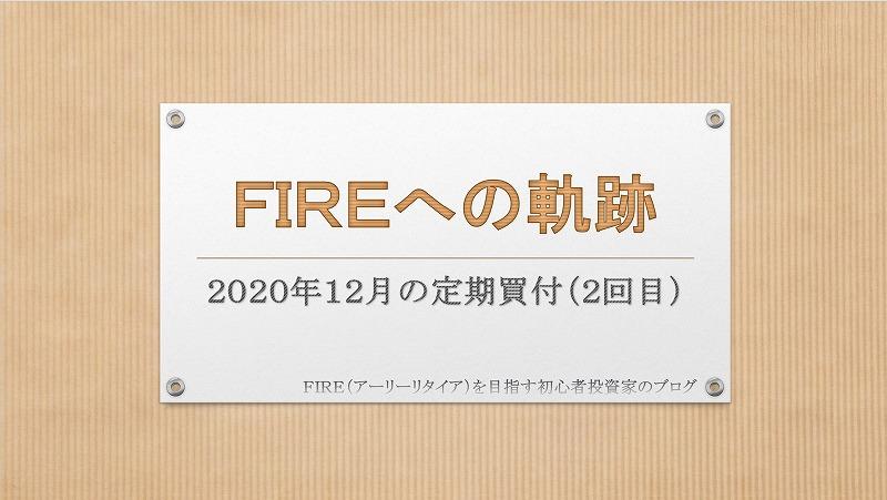 【FIREへの軌跡】2020年12月の定期買付(2回目)(アイキャッチ)