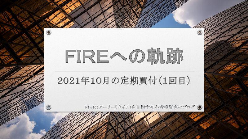 【FIREへの軌跡】2021年10月の定期買付1回目(アイキャッチ)