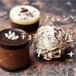 お土産にも♡フィレンツェのおすすめチョコレート屋さん7選!