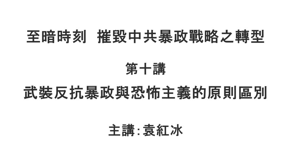 YuanHongBing-ZongLun-4-10-03132021