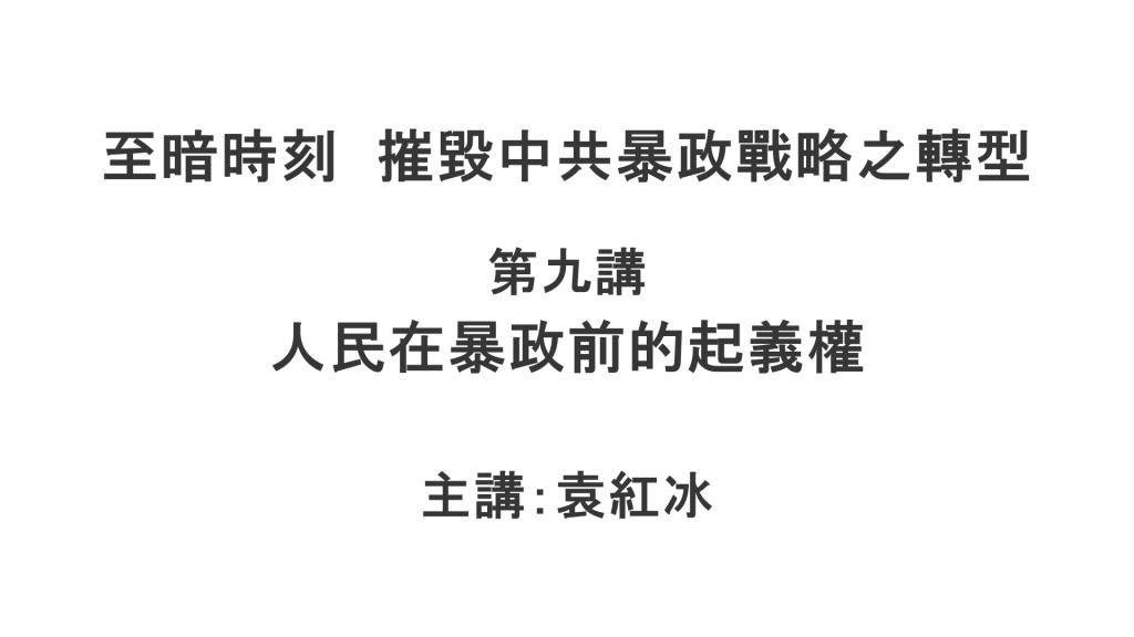YuanHongBing-ZongLun-4-9-03092021